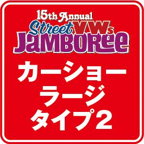 【VWSジャンボリー2021】カーショー ラージ タイプ2