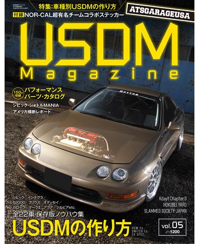 USDM magazine Vol.5