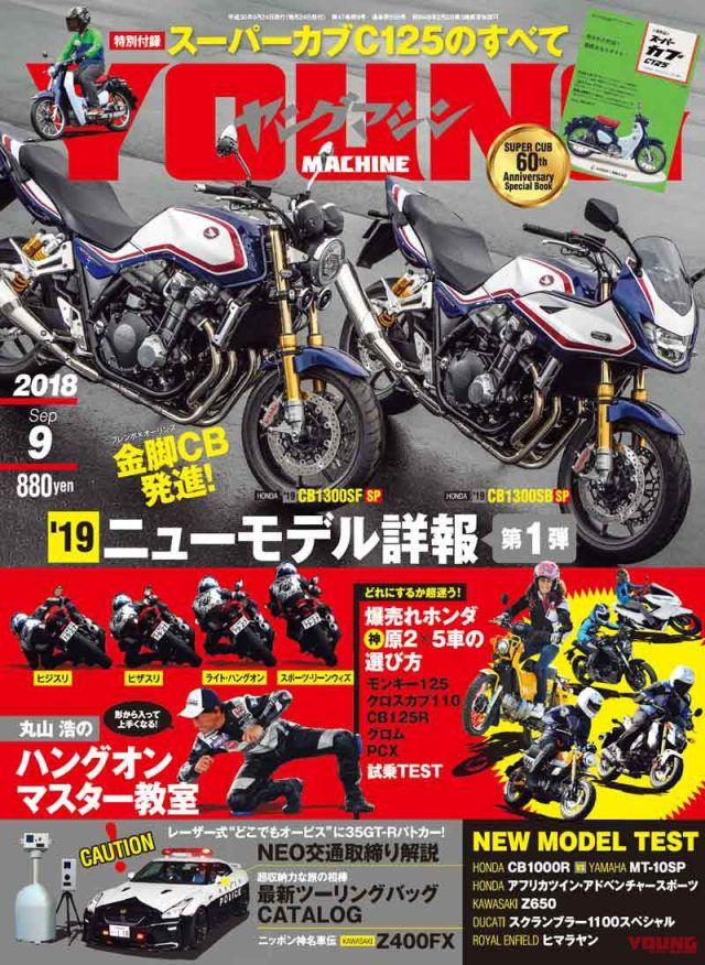 ヤングマシン2018年9月号(7/24発売)
