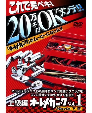 オートメカニックMOVIE  20万キロOKメンテ!! 下巻