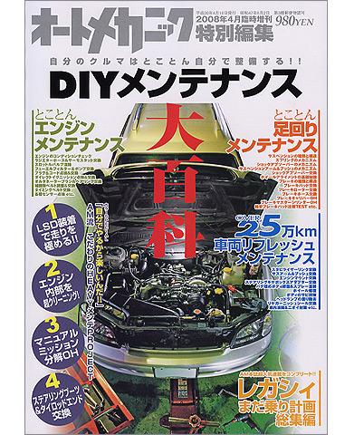 オートメカニック臨時増刊08年4月号