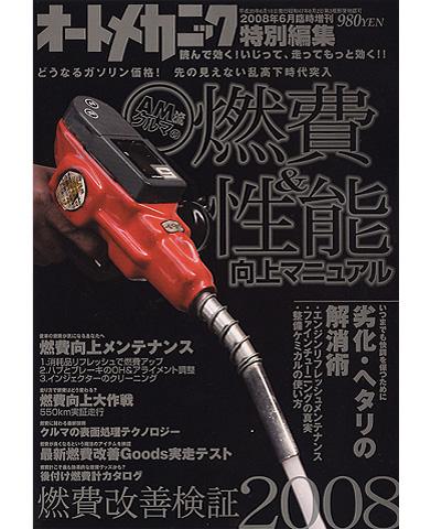 オートメカニック臨時増刊08年6月号