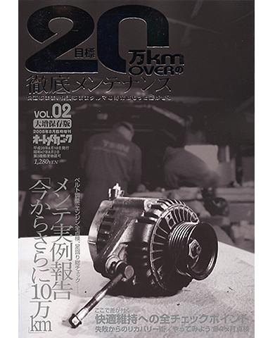 オートメカニック2008年8月臨時増刊号