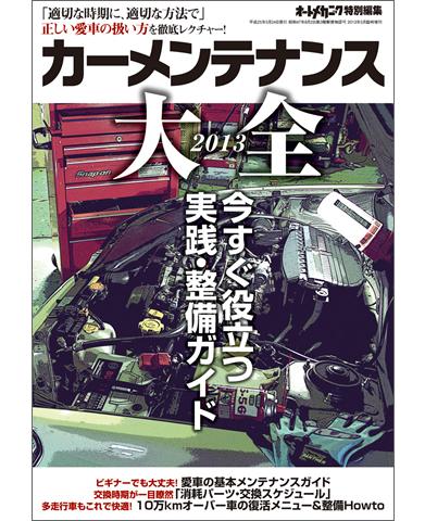 オートメカニック2013年5月臨増 「カーメンテナンス大全2013」