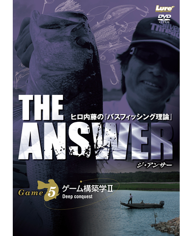 "ヒロ内藤・THE ANSWER ""Game-5 ゲーム構築学2 Deep conquest"""