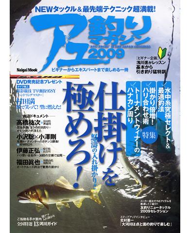 アユ釣りマガジン2009