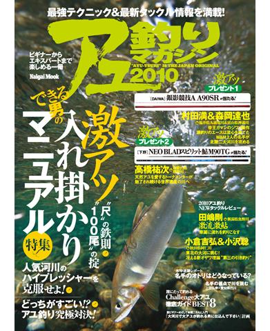 アユ釣りマガジン2010