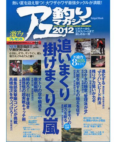 アユ釣りマガジン2012
