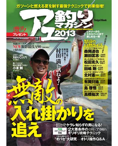 アユ釣りマガジン2013