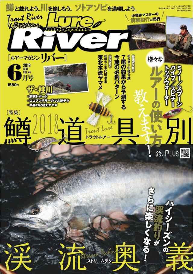 ルアーマガジンリバー Vol.45(4/21発売)