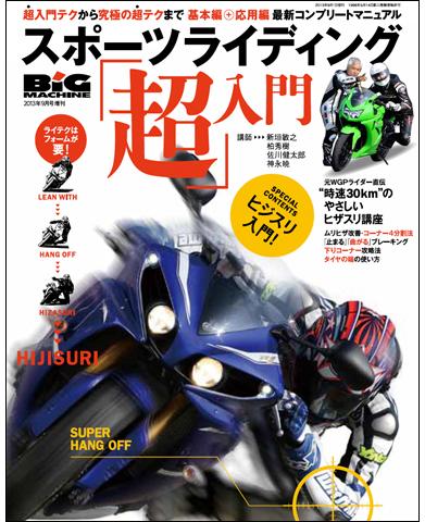 ビッグマシン2013年9月号臨時増刊「スポーツライディング「超」入門」