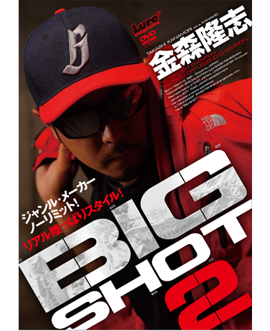 「BIG SHOT」vol.2 金森隆志