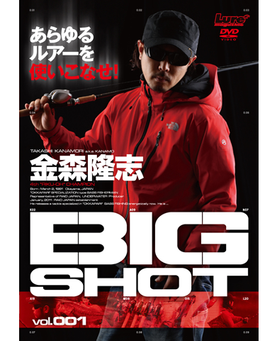 「BIG SHOT」vol.1 金森隆志
