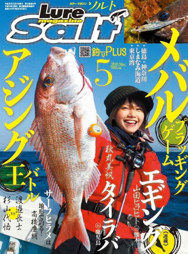 ルアーマガジン・ソルト2018年5月号(3/20発売)
