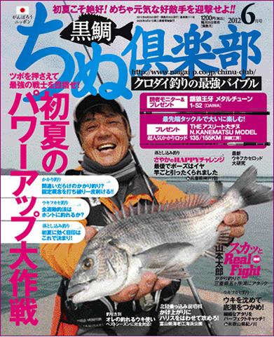 ちぬ倶楽部2012年6月号