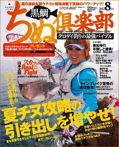 ちぬ倶楽部2012年8月号