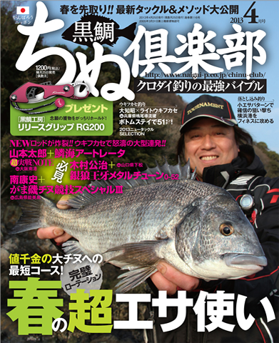 ちぬ倶楽部2013年4月号