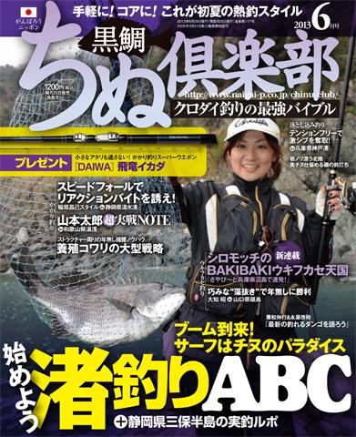 ちぬ倶楽部2013年6月号