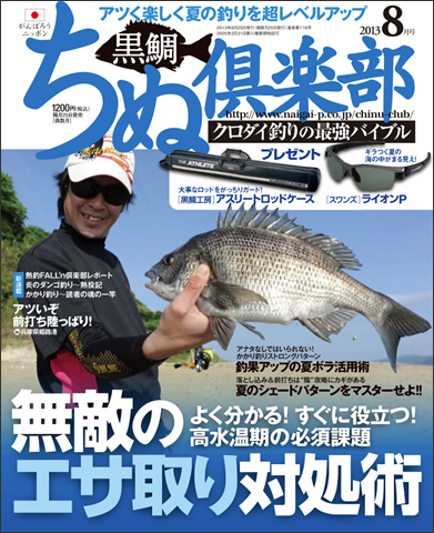 ちぬ倶楽部2013年8月号