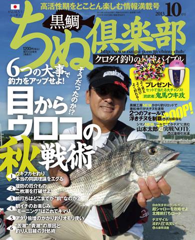 ちぬ倶楽部2013年10月号
