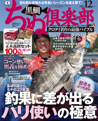 ちぬ倶楽部2013年12月号