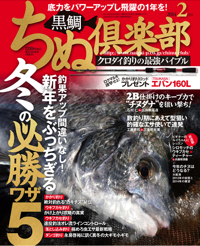 ちぬ倶楽部2014年2月号