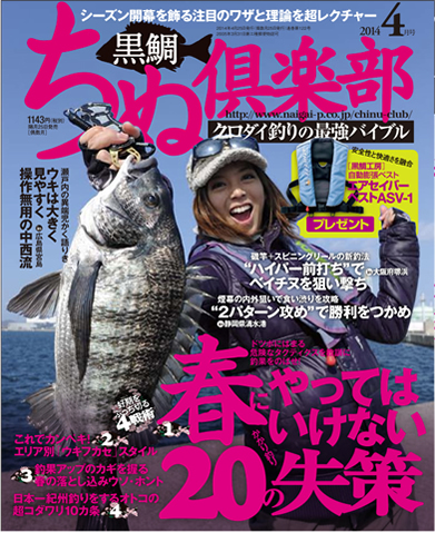 ちぬ倶楽部2014年4月号