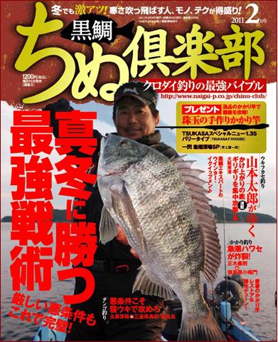 ちぬ倶楽部2011年2月号