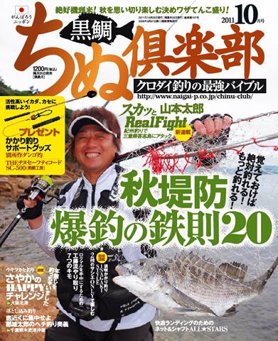 ちぬ倶楽部2011年10月号