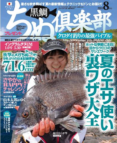 ちぬ倶楽部2011年8月号