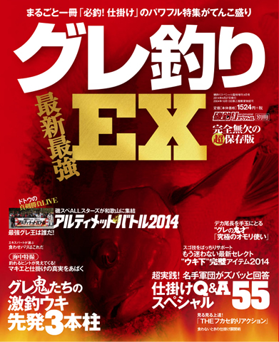 磯釣りスペシャル2014年4月号臨増「グレ釣りEX」