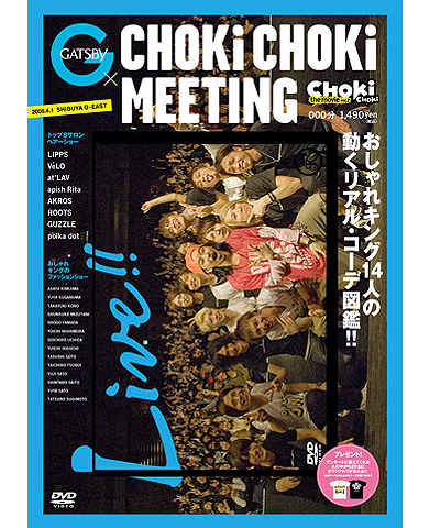 chokichoki the movie vol.2