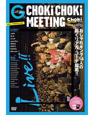 chokichoki the movie vol.2