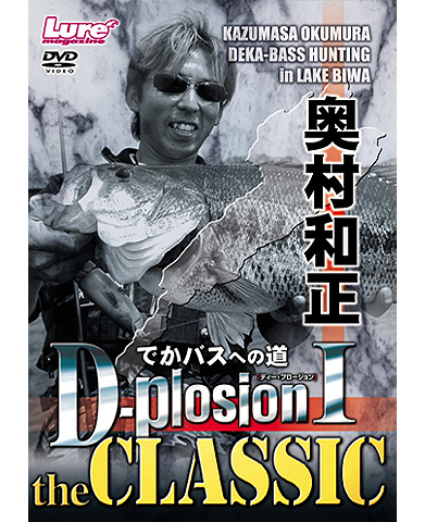 D-plosion I
