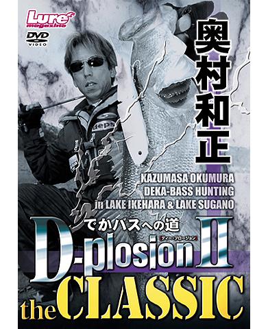 D-plosion II