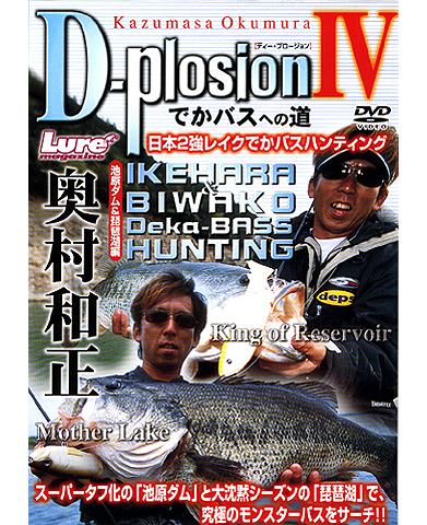 D-plosion IV