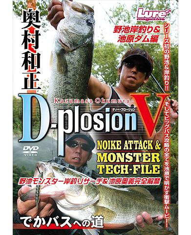 D-plosion V