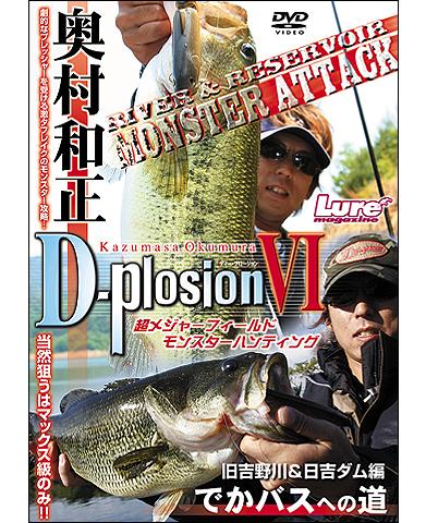 D-plosion VI