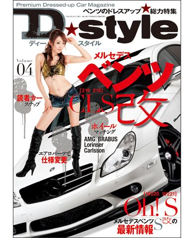 D-STYLE vol.4