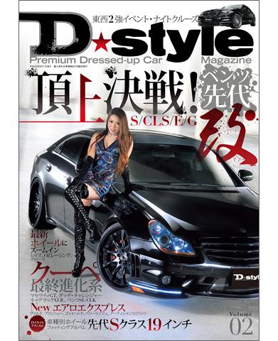 D-STYLE vol.2