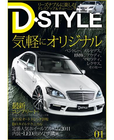 D-STYLE vol.1