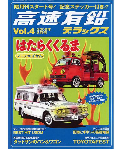 高速有鉛デラックス Vol.4