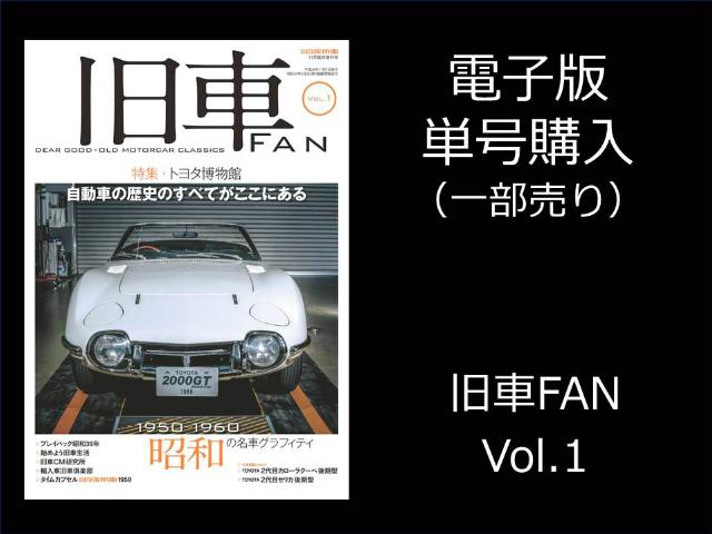 雑誌電子版 旧車FAN Vol.1