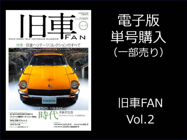 雑誌電子版 旧車FAN Vol.2