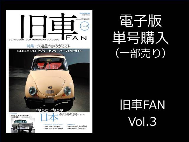 雑誌電子版 旧車FAN Vol.3