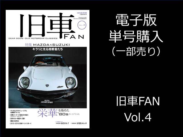 雑誌電子版 旧車FAN Vol.4