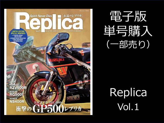 雑誌電子版 Replica Vol.1