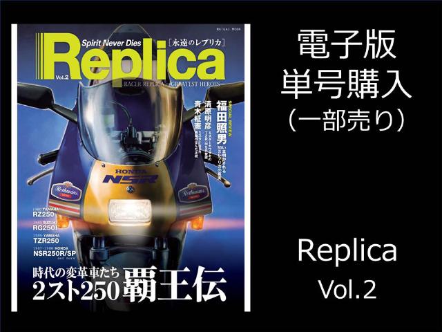 雑誌電子版 Replica Vol.2