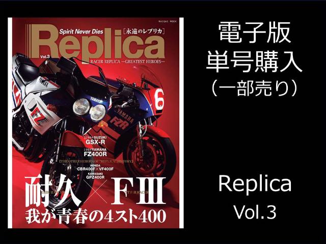 雑誌電子版 Replica Vol.3