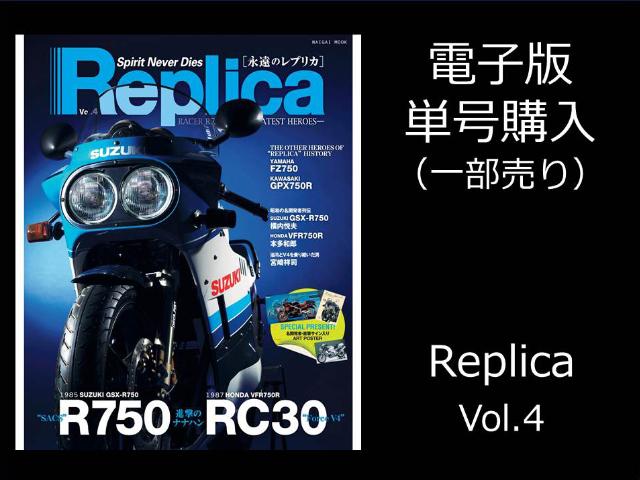 雑誌電子版 Replica Vol.4